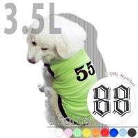 ドッグタンクトップ COOL Number (エンボス書体) 【3.5Lサイズ(超大型犬)】