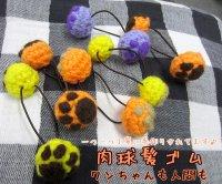 犬柄雑貨 ハンドメイド 肉球アクリル編みこみヘアゴム