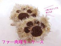 犬柄雑貨 ハンドメイド 肉球柄ファー キーケース(ポーチ)