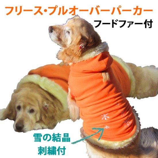 タンクトップパーカー フリース生地 【Lサイズ(中型犬用)】