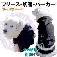タンクトップパーカー フリース生地・切り替えタイプ 【3Lサイズ(超大型犬用)】