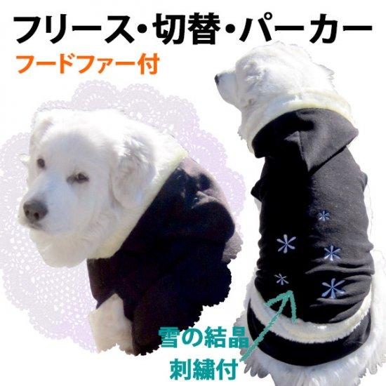 タンクトップパーカー フリース生地・切り替えタイプ 【Lサイズ(中型犬用)】