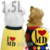 ドッグタンクトップ I LOVE My Dog 【1.5Lサイズ(大型犬)】