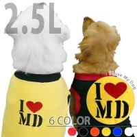 ドッグタンクトップ I LOVE My Dog 【2.5Lサイズ(大型犬)】