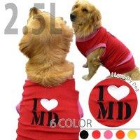 ドッグタンクトップ I LOVE My Dog(切替) 【大型犬用2.5Lサイズ】