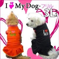 ドッグタンクトップ I LOVE My Dog(フリル付き) 【超大型犬3Lサイズ】