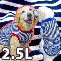 ドッグタンクトップ 紺×白ボーダー(肉球刺繍入り) 【2.5Lサイズ(大型犬)】