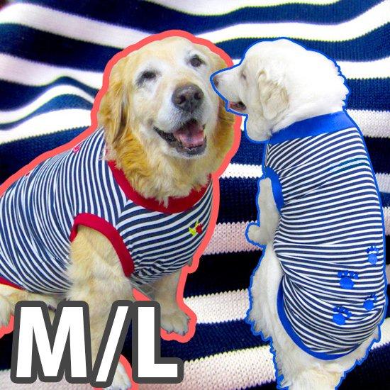 ドッグタンクトップ 紺×白ボーダー(肉球刺繍入り) 【M/Lサイズ(中型犬)】
