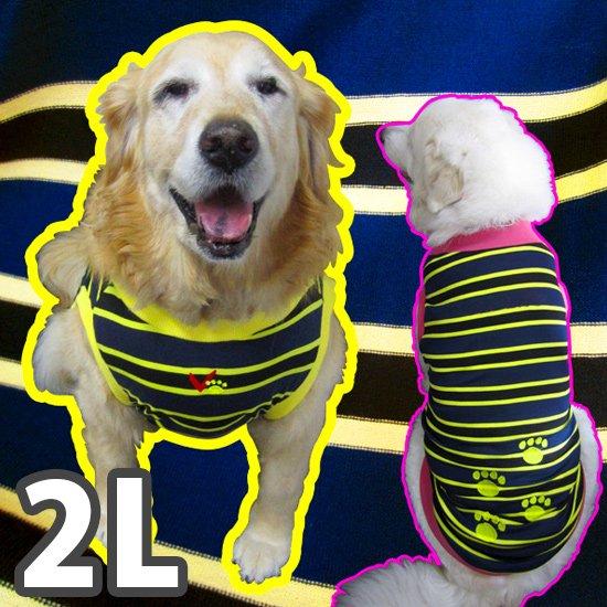 ドッグタンクトップ 紺×黄ボーダー(肉球刺繍入り) 【2Lサイズ(大型犬)】