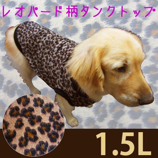 ドッグタンクトップ レオパード柄【1.5Lサイズ(大型犬)】