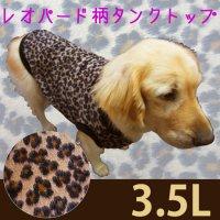 ドッグタンクトップ レオパード柄【3.5Lサイズ(超大型犬)】