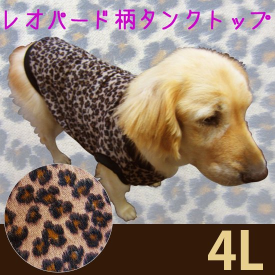 ドッグタンクトップ レオパード柄【4Lサイズ(超大型犬)】