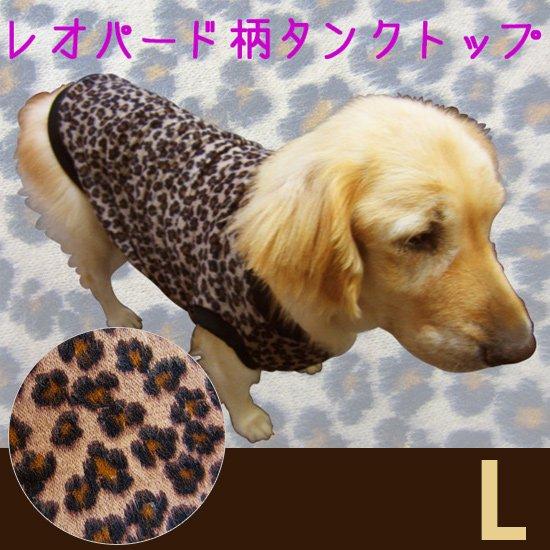 ドッグタンクトップ レオパード柄【Lサイズ(中型犬)】