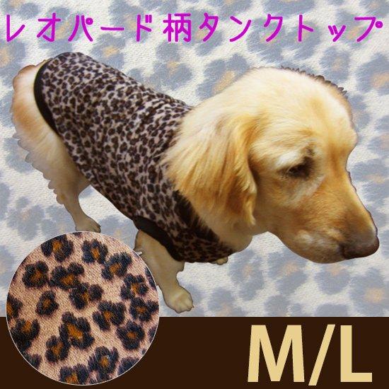 ドッグタンクトップ レオパード柄【M/Lサイズ(中型犬)】