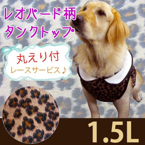 ドッグタンクトップ 襟付き・レオパード柄【1.5Lサイズ(大型犬)】