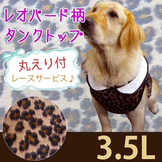 ドッグタンクトップ 襟付き・レオパード柄【3.5Lサイズ(超大型犬)】