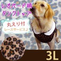 ドッグタンクトップ 襟付き・レオパード柄【3Lサイズ(超大型犬)】
