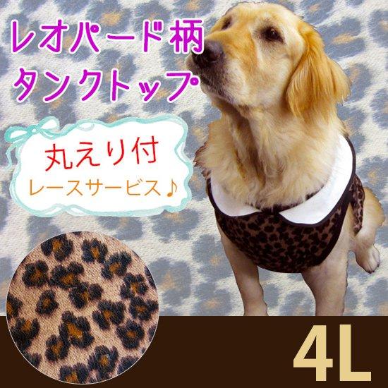 ドッグタンクトップ 襟付き・レオパード柄【4Lサイズ(超大型犬)】