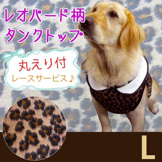 ドッグタンクトップ 襟付き・レオパード柄【Lサイズ(中型犬)】
