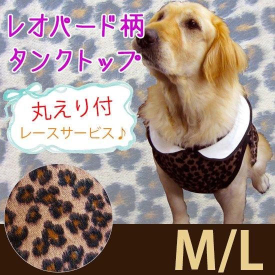ドッグタンクトップ 襟付き・レオパード柄【M/Lサイズ(中型犬)】