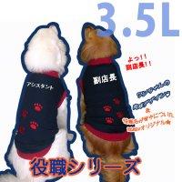 犬服 いぬ服 ドッグタンクトップ バロン(役職名入り) 肉球刺繍【3.5Lサイズ(超大型犬)】日本製 メール便送料無料