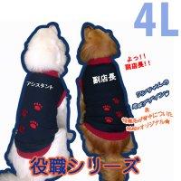 犬服 いぬ服 ドッグタンクトップ バロン(役職名入り) 肉球刺繍【4Lサイズ(超大型犬)】日本製 メール便送料無料