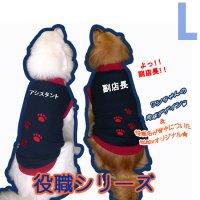 犬服 いぬ服 ドッグタンクトップ バロン(役職名入り) 【Lサイズ(中型犬)】メール便送料無料