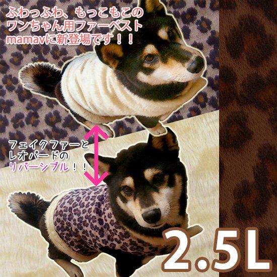 犬用ベスト フェイクファー&レオパード柄(リバーシブル)【2.5Lサイズ(大型犬)】