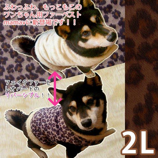 犬用ベスト フェイクファー&レオパード柄(リバーシブル)【2Lサイズ(大型犬)】