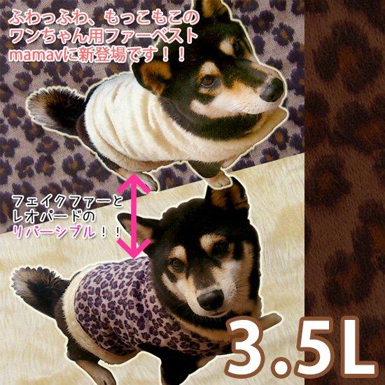 犬用ベスト フェイクファー&レオパード柄(リバーシブル)【3.5Lサイズ(超大型犬)】
