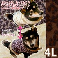 犬用ベスト フェイクファー&レオパード柄(リバーシブル)【4Lサイズ(超大型犬)】