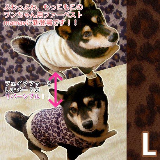 犬用ベスト フェイクファー&レオパード柄(リバーシブル)【Lサイズ(中型犬)】