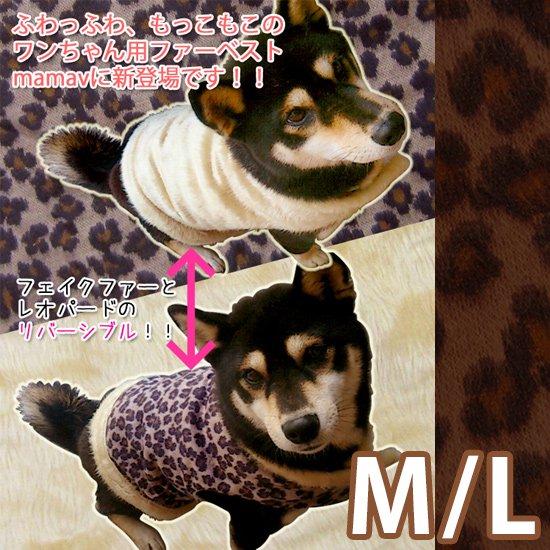 犬用ベスト フェイクファー&レオパード柄(リバーシブル)【M/Lサイズ(中型犬)】