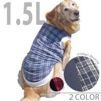 犬服・ドッグウェア オーガニックコットン100%・タンクトップ【1.5Lサイズ(大型犬)】