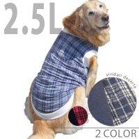 犬服・ドッグウェア オーガニックコットン100%・タンクトップ【2.5Lサイズ(大型犬)】