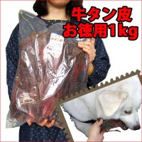 【超お得】 ペットパル 牛タン皮 徳用 1kg×3袋セット 【送料無料(北海道・沖縄除く)】【プレゼントラッピング不可】【届けに4〜5日ほどいただきます】