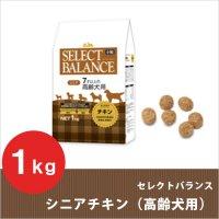セレクトバランス シニアチキン 小粒 1kg 【7才以上の高齢犬用】