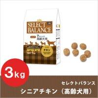 セレクトバランス シニアチキン 小粒 3kg 【7才以上の高齢犬用】