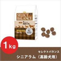 セレクトバランス シニアラム 小粒 1kg 【7才以上の高齢犬用】