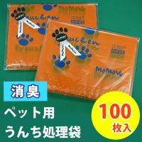 うんち袋・マナーバッグ mamavオリジナル 消臭うんち処理袋(100枚入り)