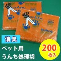 うんち袋・マナーバッグ mamavオリジナル 消臭うんち処理袋(200枚入り)メール便送料無料