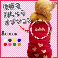 犬服・ドッグウェア・スタイ専用 役職名刺しゅうオプション(※服はセットになっておりません)