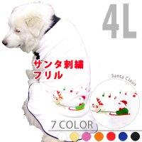 ドッグタンクトップフリル クリスマス サンタクロース【4Lサイズ(超大型犬)】メール便送料無料