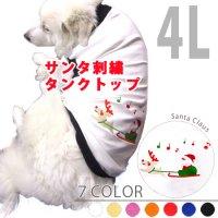 ドッグタンクトップ クリスマス サンタクロース【4Lサイズ(超大型犬)】メール便送料無料
