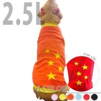 ドッグタンクトップ Five star 【2.5Lサイズ(大型犬)】メール便送料無料(代金引換別途送料600円〜)