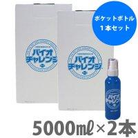 除菌・消臭剤 バイオチャレンジ業務用 A(持続)タイプ 5000ml×2個&ポケットスプレーボトル150ml×1本