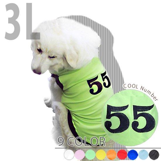 犬服 いぬ服 ドッグタンクトップ COOL Number (century書体) 【3Lサイズ(超大型犬)】メール便送料無料(代金引換別途送料600円〜)