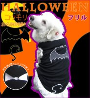 犬服 いぬ服 ドッグタンクトップ ハロウィン コウモリ(フリル付き) 【4Lサイズ(超大型犬)】日本製 メール便送料無料