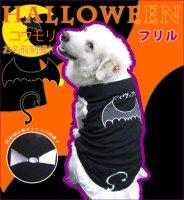 犬服 いぬ服 ドッグタンクトップ ハロウィン コウモリ(フリル付き)【3Lサイズ(超大型犬)】日本製 メール便送料無料