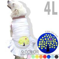 犬服 いぬ服 ドッグタンクトップ COOL de 星の樹(フリル付き) 【4Lサイズ(超大型犬)】日本製 メール便送料無料